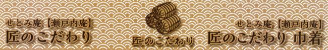 title-takumi